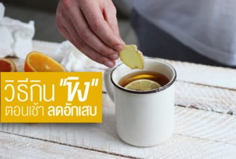 how-to-eat-ginger-morning-to-reduce-inflammation