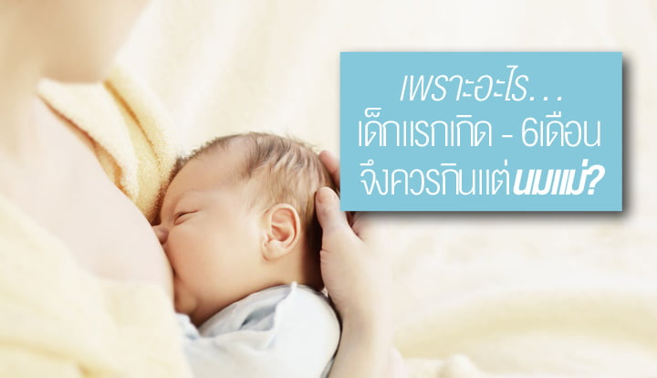 newborn-to-6-months-only-breastfeeding-is-enough-2