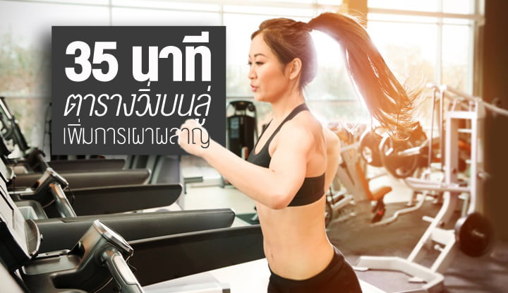 exercise-table-on-the-treadmill-35-minutes-increase-metabolism