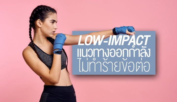 low-impact-workouts-4