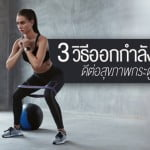 3-ways-to-exercise-good-for-bone-health-2