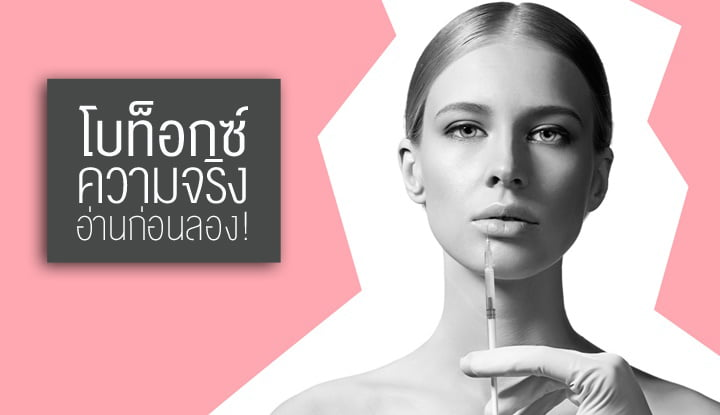 4-truth-about-botox