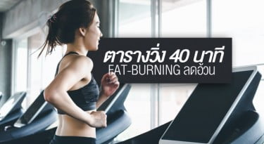 fat-burning-40-minutes-by-treadmill