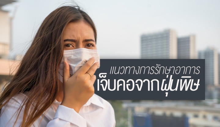 guidelines-for-treating-cough-sore-throat-due-to-toxic-dust