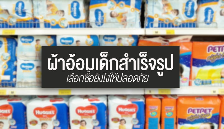 how-to-buy-diapers-to-be-safe