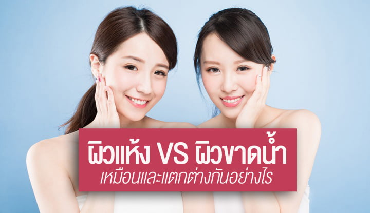 the-difference-between-dry-skin-vs-dehydrated-skin