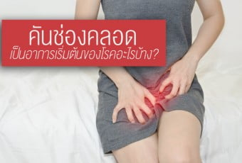 vaginal-itching-is-an-early-symptom-of-any-disease