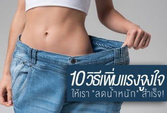 10-ways-to-increase-motivation-for-us-to-lose-weight-successfully-2