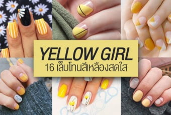 yellow-girl