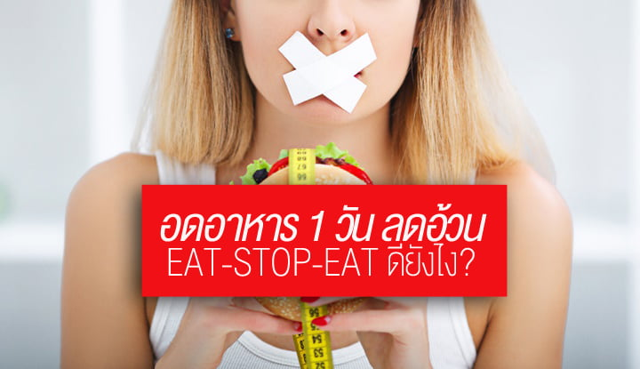 eat-stop-eat-for-loss-weight