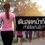 how-can-walking-help-reduce-belly-fat