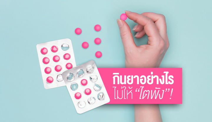 how-to-take-pills-without-risk
