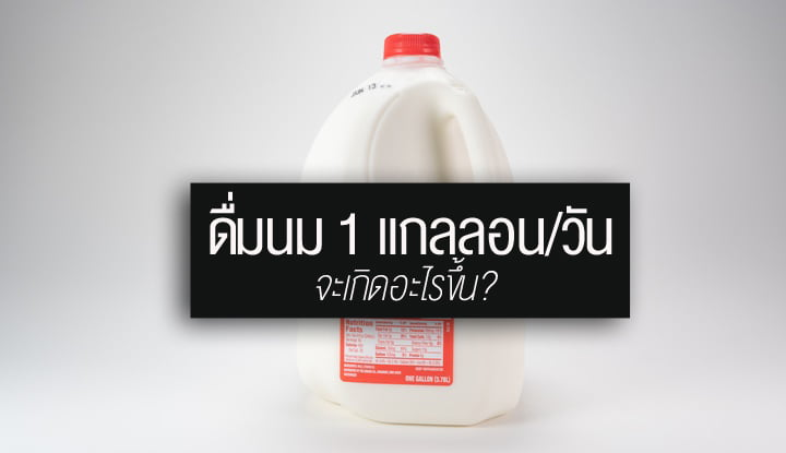 if-we-drink-1-gallon-of-milk-day-what-happens
