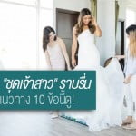 10-ways-to-help-try-bridal-dress-smoothly