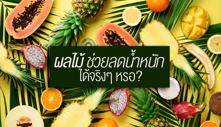 6-answers-can-fruits-really-help-lose-weight