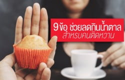 9-items-to-help-reduce-eating-habits-too-much-sugar