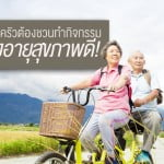 elderly-to-be-healthy-to-active
