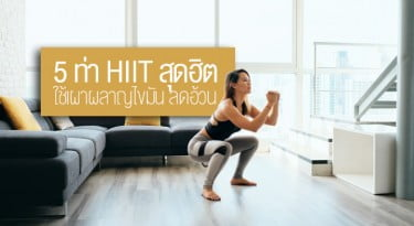 hiit-workout-hit