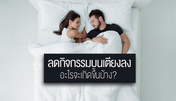 when-couples-reduce-activity-on-the-bed-what-will-happen
