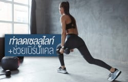 workouts-for-reduce-cellulite-burn-cal