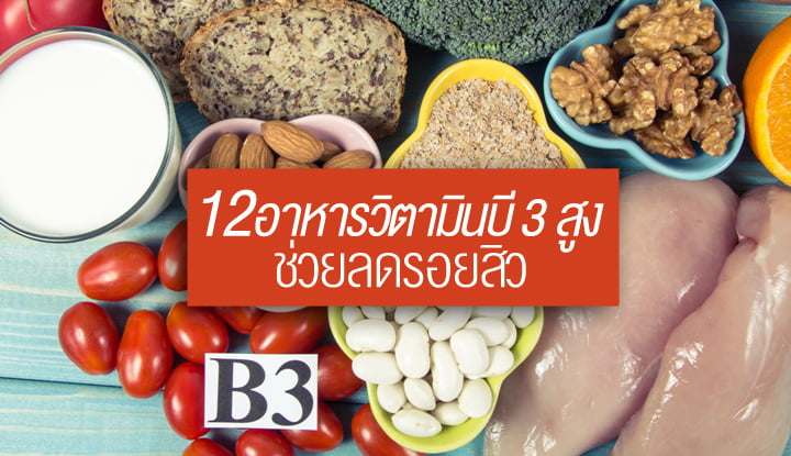 12-high-vitamin-b3-foods-help-reduce-acne-marks-in-both-men-and-women