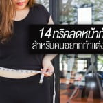 14-trick-for-people-wanting-to-lose-their-belly