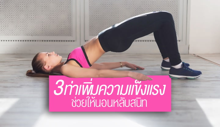 3-workouts-to-increase-strength-helps-sleep