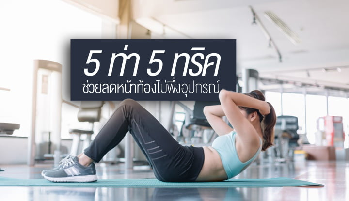 5-trick-5-workouts-to-help-reduce-belly-type-without-equipment