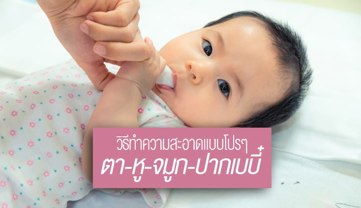 eye-ear-nose-mouth-cleansing-baby