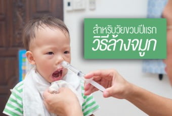 how-to-wash-the-nose-for-baby-the-first-year