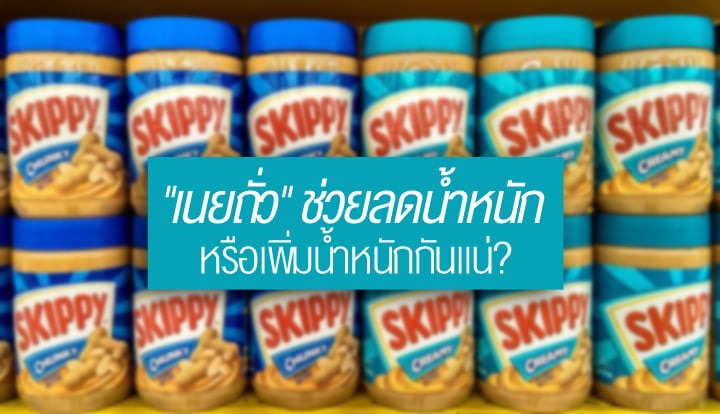 peanut-butter-helps-lose-weight-or-gain-weight