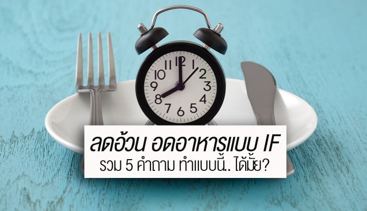 total-5-questions-if-fasting-can-do-this