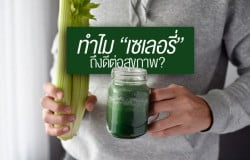 why-is-celery-good-for-health