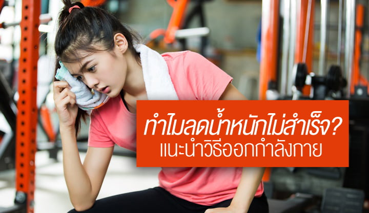 4-reasons-why-lose-weight-without-success-and-suggest-how-to-exercise
