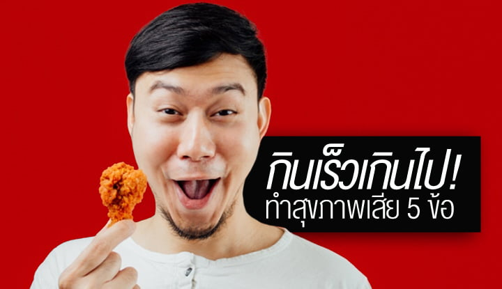 Funny face Asian man is eating fried chicken deliciously.