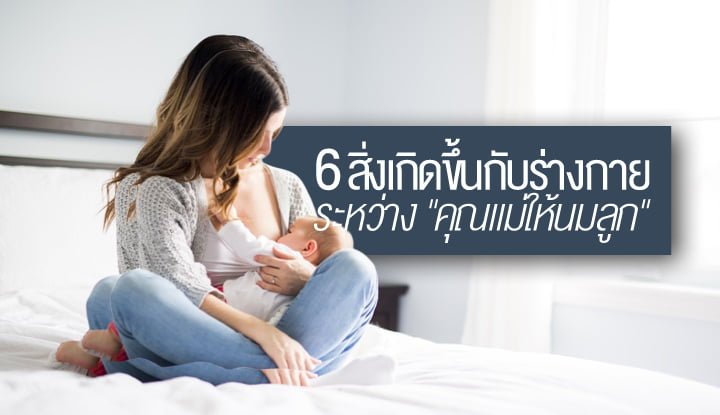 6-things-that-happen-to-the-body-during-mother-to-breastfeed