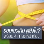 guidelines-and-4-exercises-to-reduce-belly-fat