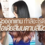 hair-color-ideas-based-on-skin-color
