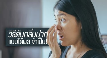 how-to-stop-bad-breath-while-adding-freshness-during-the-day