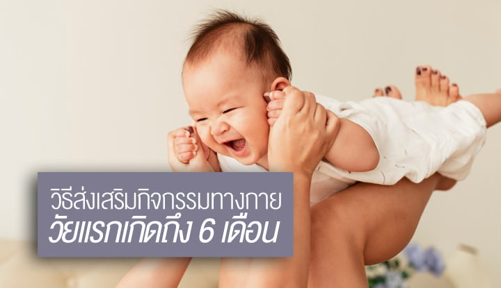 including-ways-to-promote-physical-activity-for-the-newborn-to-6-months