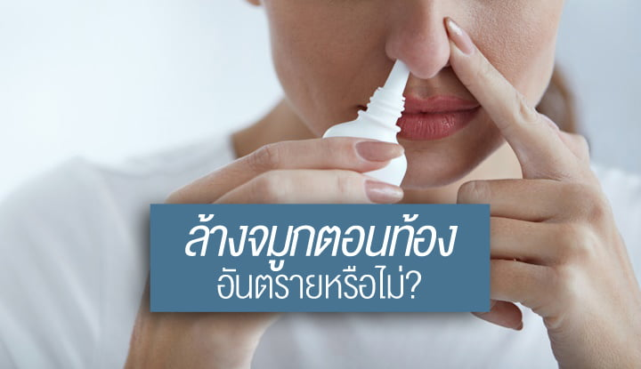 nasal-wash-dangerous-for-pregnant-or-not