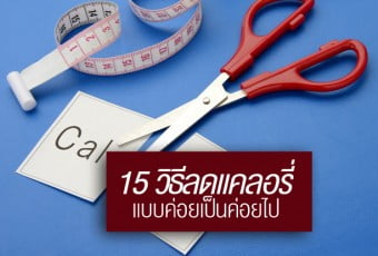 15-ways-to-reduce-calories-gradually