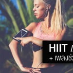 3-songs-to-use-to-exercise-more-easily-recommended-hiit-program