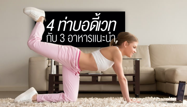 4-simple-bodyweight-postures-with-3-recommended-foods-to-lose-weight