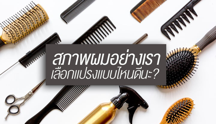 hair-condition-like-us-what-kind-of-brush-will-i-choose