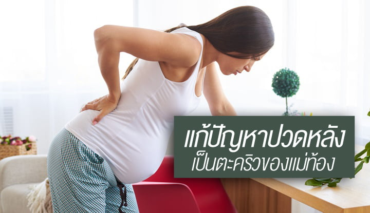 back-pain-cramps-of-pregnant
