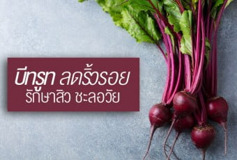 beetroot-helps-to-reduce-skin-aging