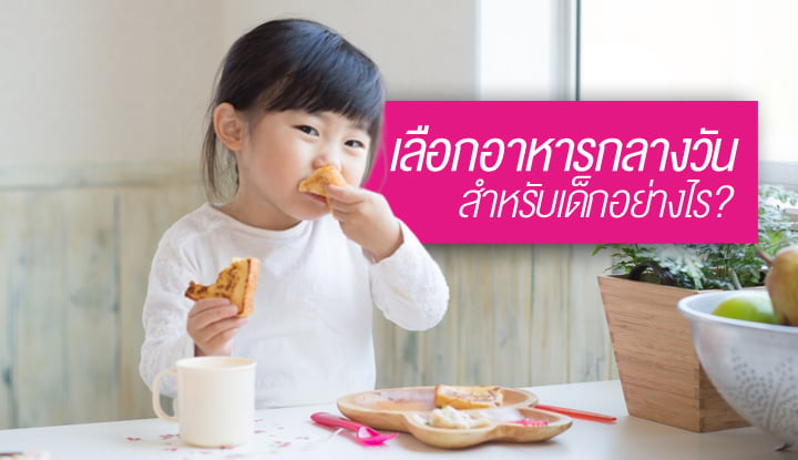 how-to-choose-lunch-for-children
