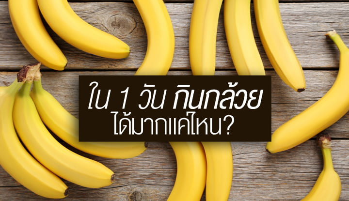 in-one-day-how-much-can-we-eat-bananas-1