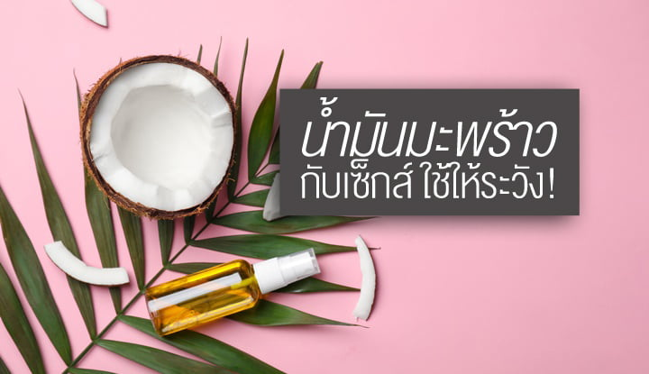 use-coconut-oil-during-sex-and-risky-things